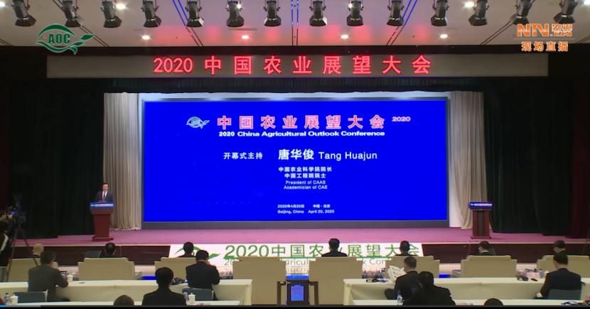 2020 China Agricultural Outlook Conference