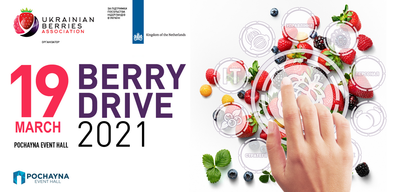 Berry Drive Conference 2021